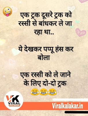 Best funny jokes in hindi images download