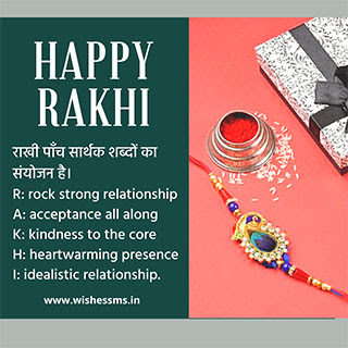 raksha bandhan message in hindi, raksha bandhan sms hindi, raksha bandhan sms in hindi, raksha bandhan sms in hindi 140, happy raksha bandhan sms in hindi, raksha bandhan message hindi, raksha bandhan hindi message, raksha bandhan hindi sms, message for raksha bandhan in hindi, happy raksha bandhan messages in hindi, raksha bandhan greetings in hindi, happy raksha bandhan sms, raksha bandhan 2020 messages, happy raksha bandhan msg, messages for raksha bandhan, raksha bandhan ke message