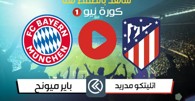 موعد مباراة اتلتيكو مدريد وبايرن ميونخ بث مباشر بتاريخ 01-12-2020 دوري أبطال أوروبا