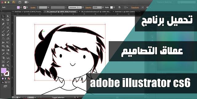 تحميل برنامج adobe illustrator cs6 مع الكراك