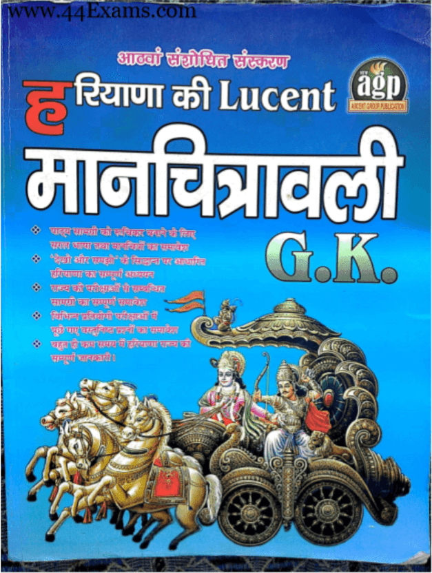 Haryana-Map-General-Knowledge-For-All-Competitive-Exam-Hindi-PDF-Book