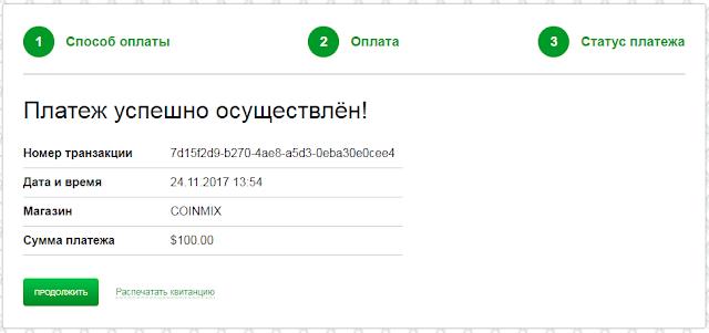 coinmix.biz mmgp