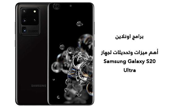 أهم ميزات وتحديثات لجهاز Samsung Galaxy S20 Ultra