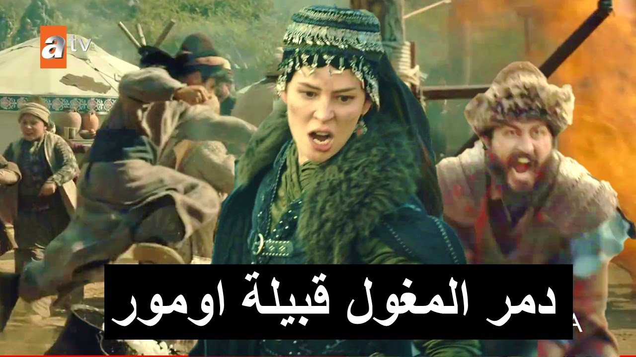 مفاجأة تدمير المغول قبيلة أومور اعلان 3 مسلسل المؤس عثمان الحلقة 59