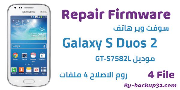 سوفت وير هاتف Galaxy S Duos 2 موديل GT-S7582L روم الاصلاح 4 ملفات تحميل مباشر