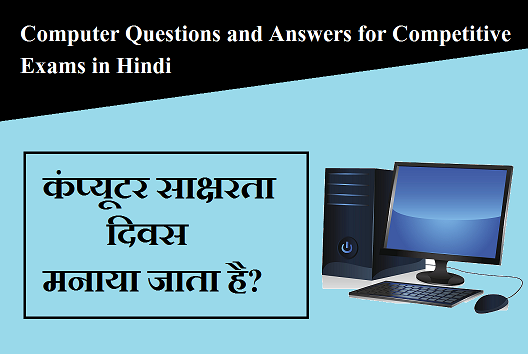 computer questions and answers in hindi