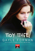 http://www.culture21century.gr/2015/08/gayle-forman-book-review.html