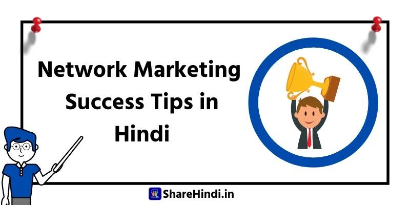 नेटवर्क मार्केटिंग में सफलता के 11 टिप्स हिंदी में - 11 Network Marketing Success Tips in Hindi
