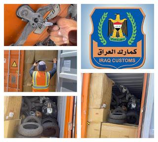 هيئة الكمارك .. ضبط حاويتين مخالفة في مركز كمرك ام قصر الشمالي
