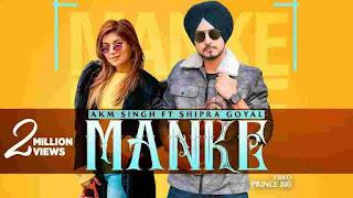 Manke%2BLyrics