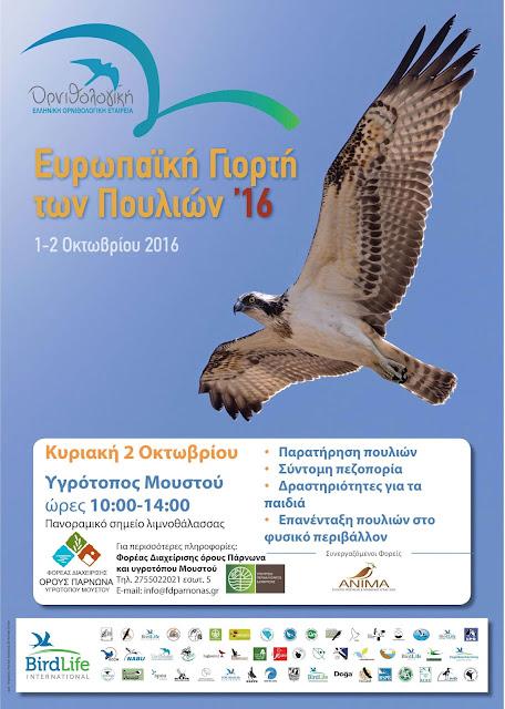 Πανευρωπαϊκή Γιορτή των Πουλιών στον υγρότοπο Μουστού