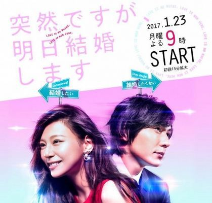 Nonton Drama Jepang Everyone's Getting Married sub indo