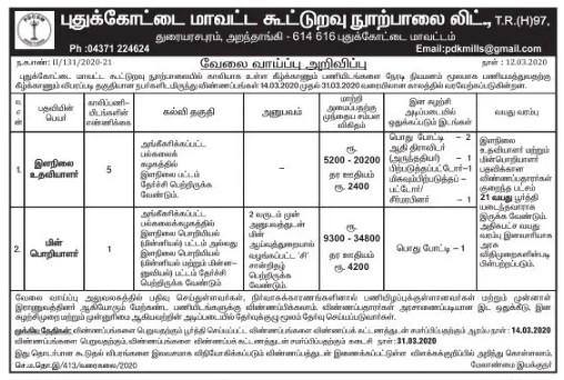 Pudukkottai District Co-operative Sinning Mills Ltd Recruitment 2020 3