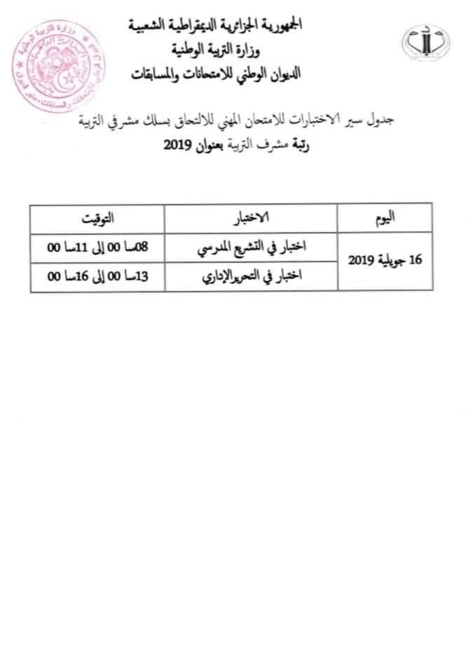 جدول سير الاختبار الكتابي لمسابقة مشرفي التربية 2019