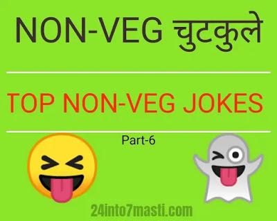 55+ Funny non veg Jokes in Hindi- नॉनवेज जोक्स-part 6