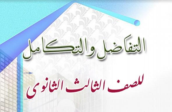 مذكرة التفاضل والتكامل للصف الثالث الثانوى إعداد الاستاذ ناصر أبوزيد. 2020