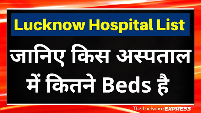 Lucknow Covid Hospital List