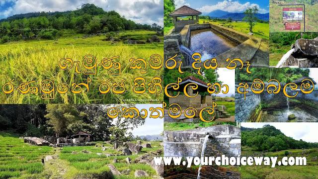 ගැමුණු කුමරු දිය නෑ රණමුනේ රජ පිහිල්ල හා අම්බලම - කොත්මලේ (Ranamuna - Kothmale) - Your Choice Way