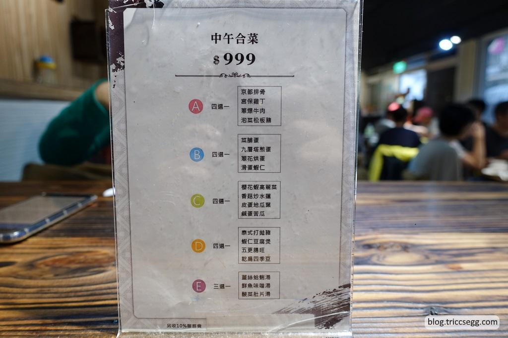 八逸私廚(5).jpg