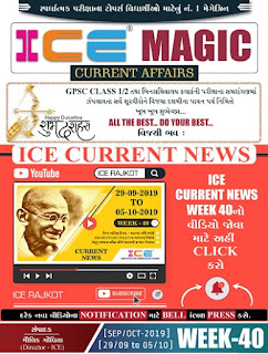 ICE RAJKOT CURRENT AFFAIRS 40