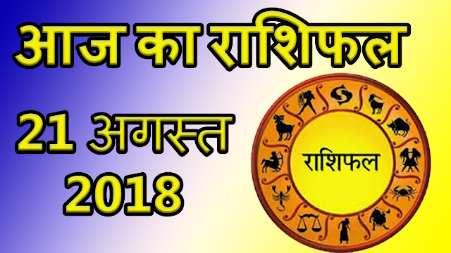 Aaj ka rashifal 21 august 2018 | आज का राशिफल 21 अगस्त 2018 | dainik rashifal hindi today horoscope