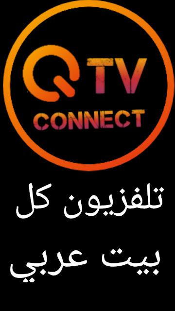 تحميل تطبيق QTV Connect كيو تيفي لمشاهدة العديد من القنوات العربية و العالمية