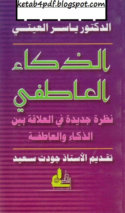كتاب الذكاء العاطفي pdf
