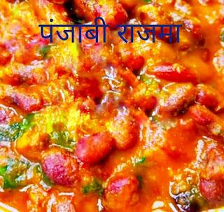 punjabi recipe, rajma recipe