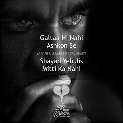 Shayari for love images by Lafz meri kahani