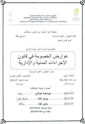 مذكرة ماستر: عوارض الخصومة في قانون الإجراءات المدنية والإدارية PDF