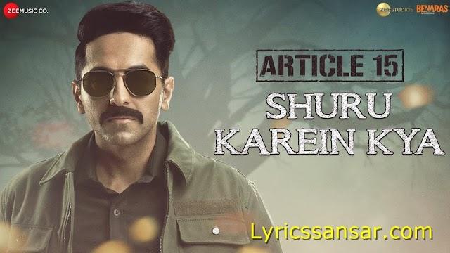 Shuru Karein Kya Lyrics : Article 15 | Ayushmann Khurrana Feat Slow Cheetah | Rap Song 2019