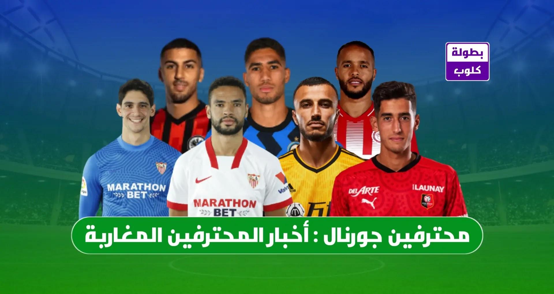محترفين جورنال رقم 1: أخبار المحترفين المغاربة هذا الأسبوع