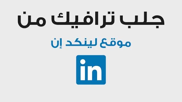 طريقة جلب زيارات لموقعك من موقع Linkedin