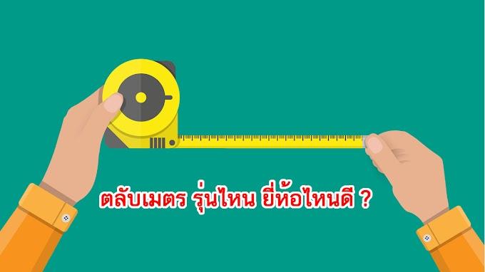 ตลับเมตร รุ่นไหน ยี่ห้อไหนดี ?