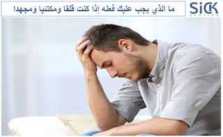 ما الذي يجب عليك فعله إذا كنت قلقا ومكتئبا ومجهدا