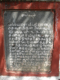 Sadhananda Swamigal: Jeeva Samadhi in and around Chennai