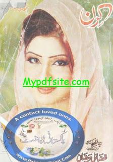 Kiran Digest July 2014