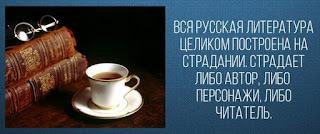 русская литература построениа на страдании