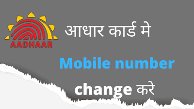 mobile number aadhar card me kaise change kare