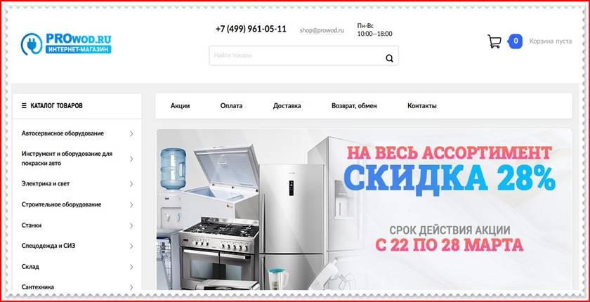 Мошеннический сайт prowod.ru – Отзывы о магазине, развод! Фальшивый магазин