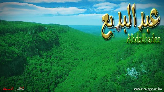 معنى اسم عبد البديع وصفات حامل هذا الإسم Abdulbadee