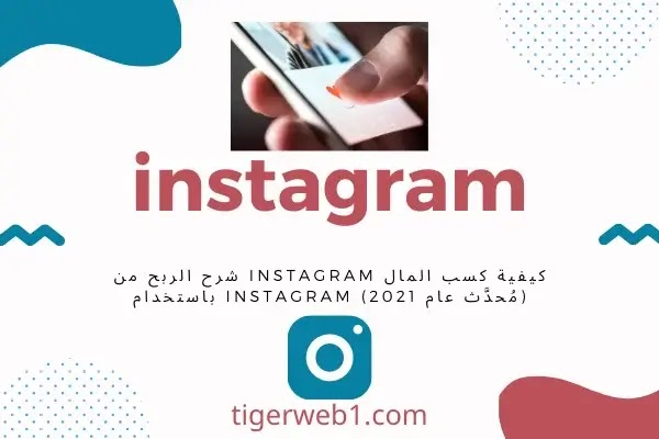 شرح الربح من instagram