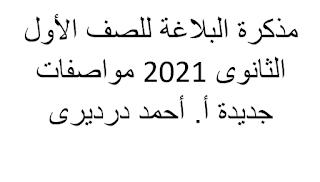 مذكرة البلاغة للصف الأول الثانوى 2021 مواصفات جديدة أ. أحمد درديرى