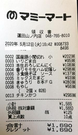 マミーマート 蓮田山ノ内店 2020/5/12 のレシート