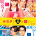 "TRAILER DEL LIVE-ACTION ""WOTAKOI"""