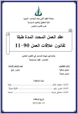 مذكرة ماستر : عقد العمل المحدد المدة طبقا لقانون علاقات العمل 90-11 PDF