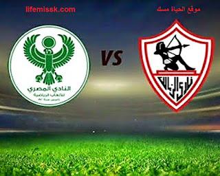 مباراة الزمالك والمصري البور سعيدي بتاريخ 6-08-2020 ضمن الدوري المصري