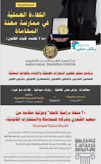 20 منحة دراسية كاملة وجزئية مقدمة من مركز سعيد الشحري للتدريب القانوني