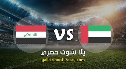 موعد مباراة الامارات والعراق اليوم الجمعه بتاريخ 29-11-2019 كأس الخليج العربي 24