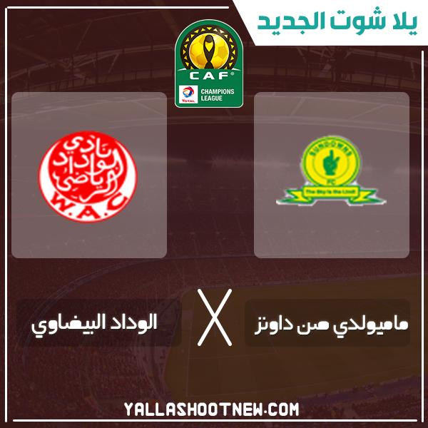 مشاهدة مباراة الوداد المغربي وماميولدي صن داونز بث مباشر اليوم 1-2-2020 في دوري ابطال افريقيا